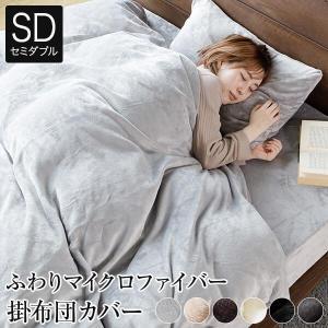 掛け布団カバー セミダブル あったか fuwari(ふわり) マイクロファイバー 170×210 暖かい おしゃれ 北欧|寝具専門店 ビーナスベッド