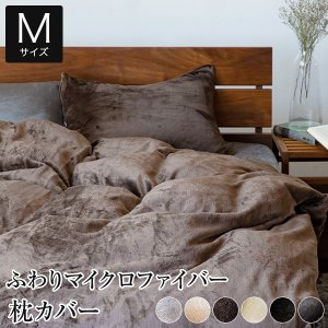 枕カバー M あったか fuwari(ふわり) マイクロファイバー 43×63 暖かい おしゃれ 北...