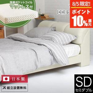 レザー製国産ベッド(セミダブル) ナポリ(アイボリー) 国産ポケットコイルマットレス付|bed