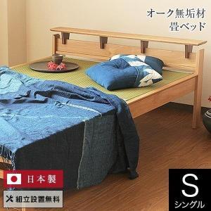 国産畳ベッド(シングル) しきぶ-shikibu- 組立設置付 bed