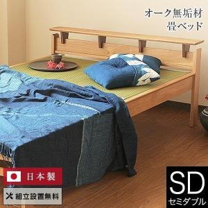 国産畳ベッド(セミダブル) しきぶ-shikibu- 組立設置付