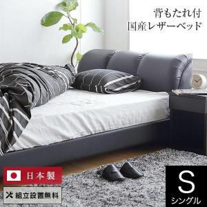 レザー製国産ベッド(シングル) ナポリ(ブラック) マットレス別売り(フレームのみ) 組立設置付 bed