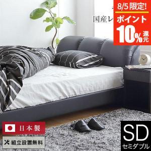 レザー製国産ベッド(セミダブル) ナポリ(ブラック) マットレス別売り(フレームのみ) 組立設置付|bed