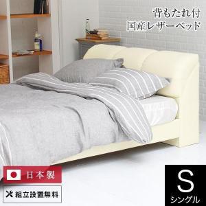 レザー製国産ベッド(シングル) ナポリ(アイボリー) マットレス別売り(フレームのみ) 組立設置付 bed