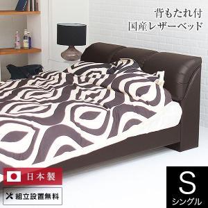 レザー製国産ベッド(シングル) ナポリ(ダークブラウン) マットレス別売り(フレームのみ) 組立設置付 bed