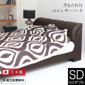レザー製国産ベッド(セミダブル) ナポリ(ダークブラウン) マットレス別売り(フレームのみ) 組立設置付|bed
