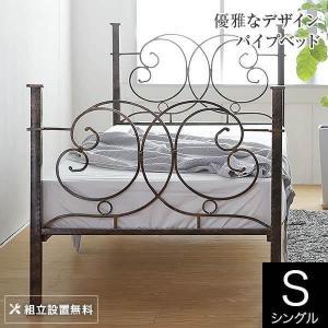 パイプベッド(シングル) アトランタ 姫系 マットレス別売り(フレームのみ) 組立設置付 bed