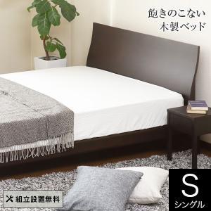 木製ベッド(シングル) グランデール(ブラウン) マットレス別売り(フレームのみ)|bed