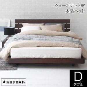 木製ベッド(ダブル) ルーシー(ブラウン) マットレス別売り(フレームのみ)|bed
