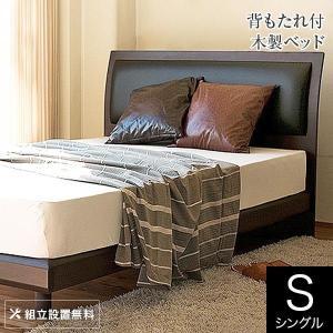 ブレス(シングル) マットレス別売り 組立設置付 bed