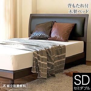 ブレス(セミダブル) マットレス別売り 組立設置付|bed