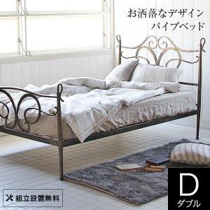 パイプベッド(ダブル) パピヨン 姫系 マットレス別売り(フレームのみ) 組立設置付|bed
