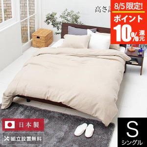シングルベッド 木製 無垢材 ヴェール ブラウン シングル 国産 日本製 すのこ 北欧 3段階 高さ調整 一人暮らし マットレス別売り bed