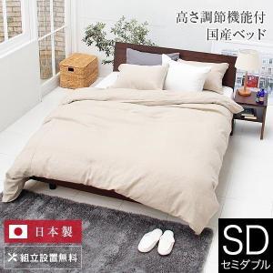 セミダブルベッド 木製 無垢材 ヴェール ブラウン  セミダブル 国産 日本製 すのこ 北欧 3段階 高さ調整 マットレス別売り|bed