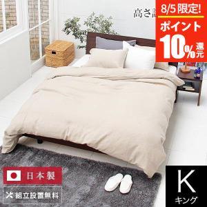 木製国産ベッド(キング) ヴェール(ブラウン) マットレス別売り(フレームのみ)|bed