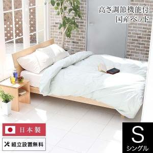 シングルベッド 木製 無垢材 ヴェール ナチュラル シングル 国産 日本製 すのこ 北欧 3段階 高さ調整 一人暮らし マットレス別売り bed