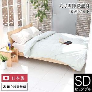セミダブルベッド 木製 無垢材 ヴェール ナチュラル セミダブル 国産 日本製 すのこ 北欧 3段階 高さ調整 マットレス別売り|bed