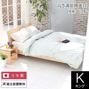 木製国産ベッド(キング) ヴェール(ナチュラル) マットレス別売り(フレームのみ)|bed