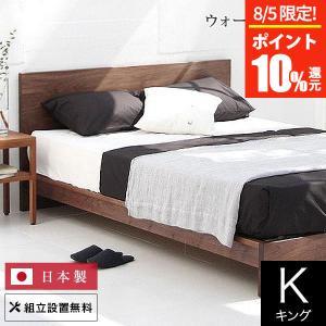 木製国産ベッド(キング) クルーズ マットレス別売り(フレームのみ)|bed
