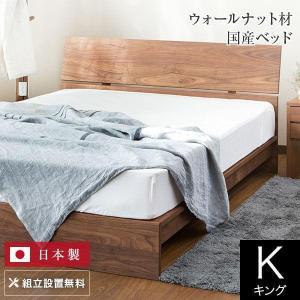 木製国産ベッド(キング) コルツ(ウォールナット) マットレス別売り(フレームのみ)|bed