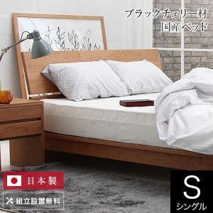 コルツ ブラックチェリー(シングル)マットレス別売り 組立設置付 bed