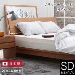 コルツ ブラックチェリー(セミダブル)マットレス別売り 組立設置付|bed