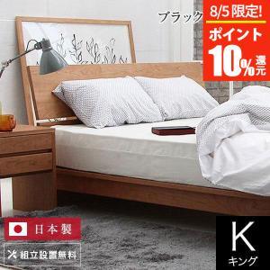 コルツ ブラックチェリー(キング)【マットレス別売り】|bed