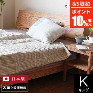 木製国産ベッド(キング) コルツ(オークライトブラウン) マットレス別売り(フレームのみ)|bed