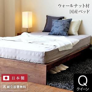 木製国産ベッド(クイーン) フラット(ウォールナット) マットレス別売り(フレームのみ) 組立設置付