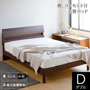 木製ベッド ドミール ブラウン ダブル マットレス別売り 組立設置付 ウォールナット デミール