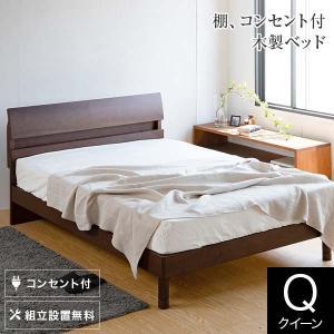 木製ベッド ドミール ブラウン クイーン マットレス別売り 組立設置付 ウォールナット デミール