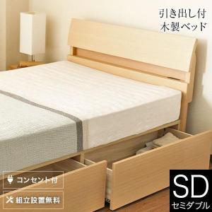 ドミール 引き出し付 ナチュラル (セミダブル) マットレス別売り 組立設置付|bed
