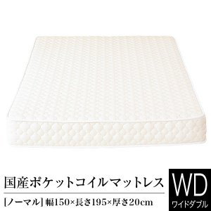 マットレス ポケットコイル ワイドダブル 日本製 国産|bed