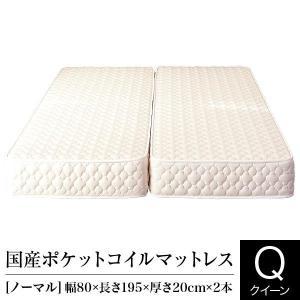 マットレス ポケットコイル クイーン (80cm×195cm)×2枚|bed