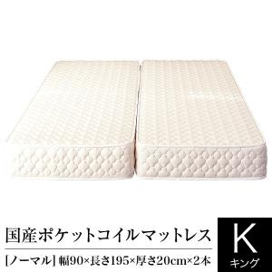 マットレス ポケットコイル キング (90cm×195cm)×2枚|bed