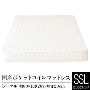 ポケットコイルマットレス セミシングルロング 国産 日本製|bed