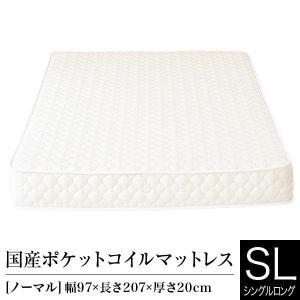ポケットコイルマットレス シングルロング 国産 日本製|bed