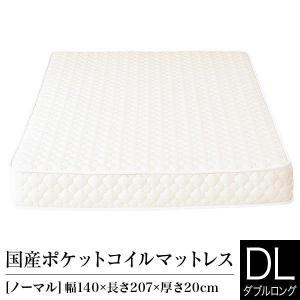 ポケットコイルマットレス ダブルロング 国産 日本製|bed