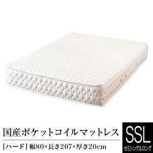 ポケットコイルマットレス セミシングルロング 国産 日本製 ハードタイプ bed