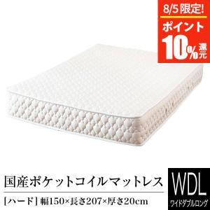 ポケットコイルマットレス ワイドダブルロング 国産 日本製 ハードタイプ|bed