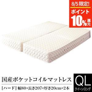 ポケットコイルマットレス クイーンロング  80cm×195cm×2枚 国産 日本製 ハードタイプ 硬め|bed