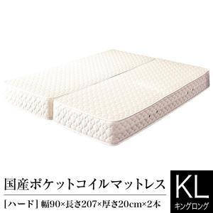 ポケットコイルマットレス キングロング  90cm×195cm×2枚 国産 日本製 ハードタイプ|bed