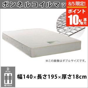 ボンネルコイルマットレス ダブル|bed