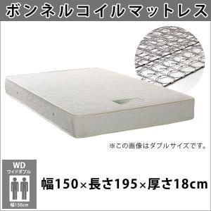 ボンネルコイルマットレス ワイドダブル|bed