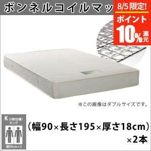 ボンネルコイルマットレス キング|bed
