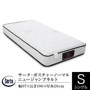 サータ マットレス 正規販売店 シングル サータ ポスチャーノーマル ニュージャンプキルト ポケットコイル Serta|bed