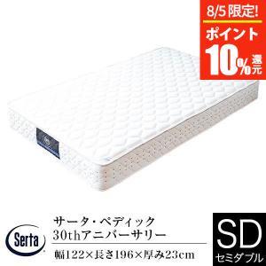 サータ マットレス Serta セミダブル ペディック 30thアニバーサリー|bed
