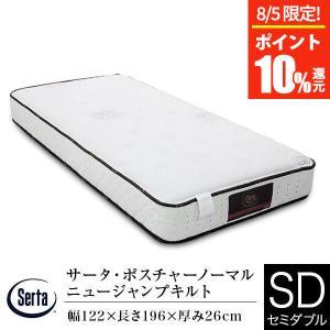 サータ マットレス Serta セミダブル ポスチャーノーマルニュージャンプキルト|bed