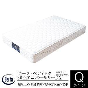 サータ マットレス クイーン ペディック 30th アニバーサリー DX Serta デラックス ポケットコイル【2枚仕様】|bed