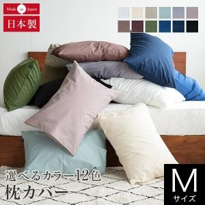 枕カバー(Mサイズ) 43×63cm プレーンコレクション |bed
